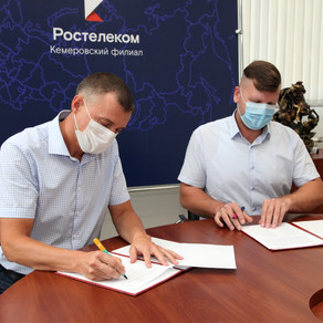 «Центр жилпросвещения Кузбасса» и «Ростелеком» подписали соглашение о сотрудничестве.