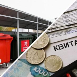 С 1 июля в Кузбассе вступает в силу новый тариф на услугу «Обращение с ТКО»