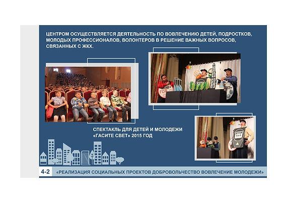 Презентация 2021_page-0012.jpg