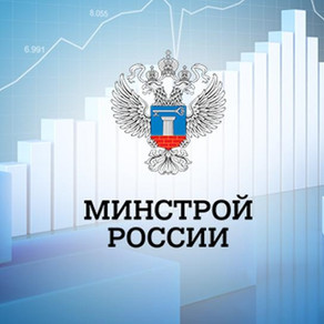 Минстрой России разъясняет