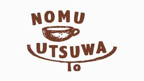 「NOMU UTSUWA-TO」始動!