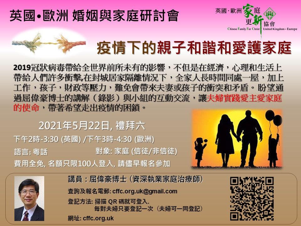 疫情下的亲子和谐和爱护家庭 2021-05-22 PM (Cantonese).