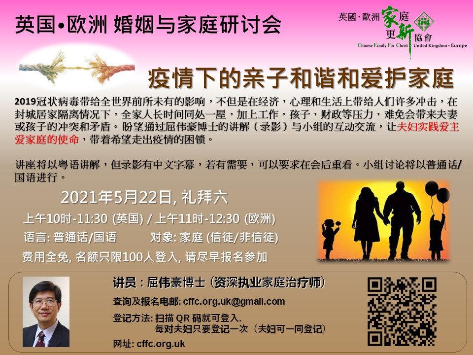 疫情下的亲子和谐和爱护家庭 2021-05-22 AM (Mandarin).j