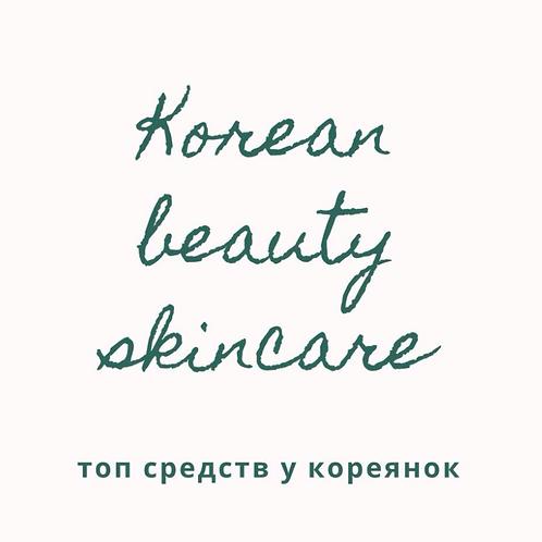 Гид по корейской косметике