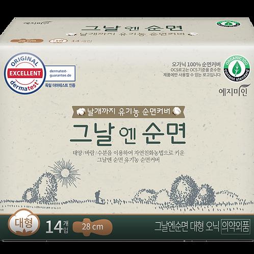 Yejimiin  Органические гигиенические прокладки 20 шт длинные