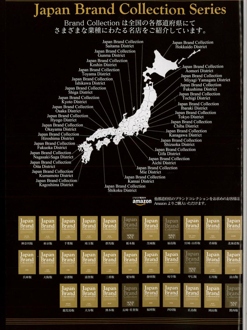 ジャパンブランドコレクションシリーズ