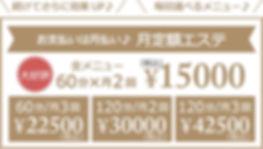 月定額エステ 60分×月2回15000円