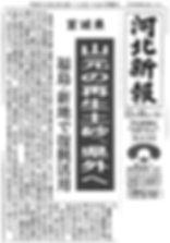 河北新報 掲載