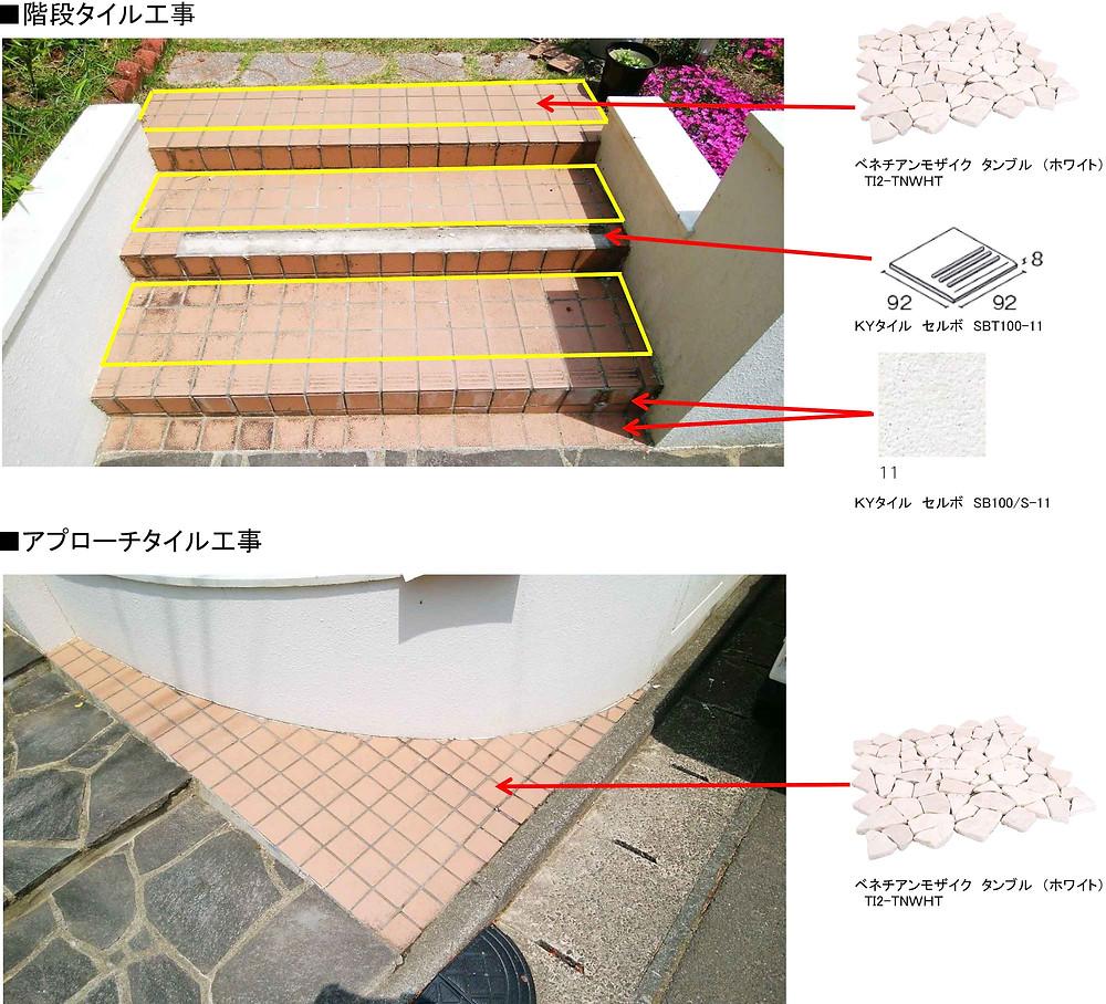 アプローチと階段のタイル工事 デザイン案