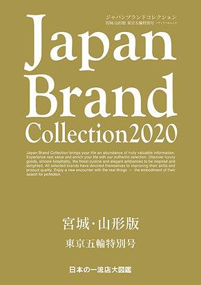 ジャパンブランドコレクション2020宮城・山形版 東京五輪特別号 表紙