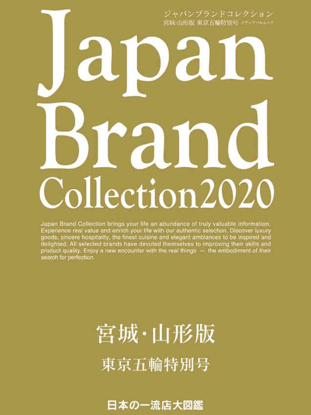 ジャパンブランドコレクション表紙
