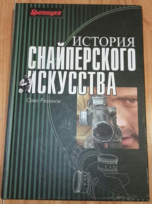 История снайперского искусства. Олег Рязанов