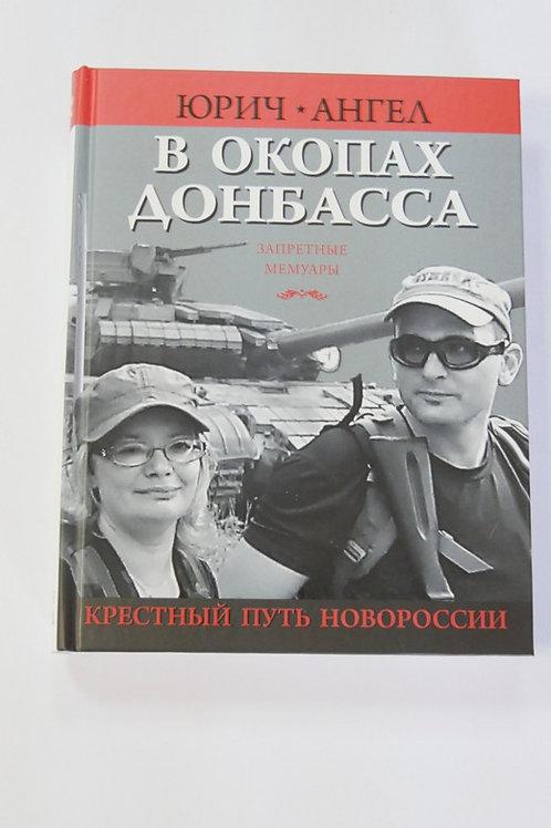 """Книга мемуаров """"В окопах Донбасса"""""""