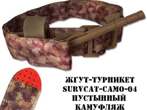 Жгут-турникет SurvCat пустынный камуфляж