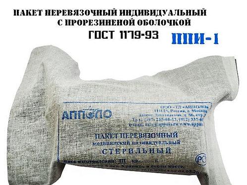 Индивидуальный перевязочный пакет ИПП-1 в резиновой оболочке