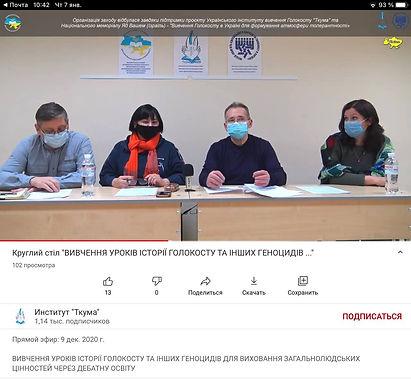 Круглий стіл_Інститут ТКУМА_10.12.2020.j