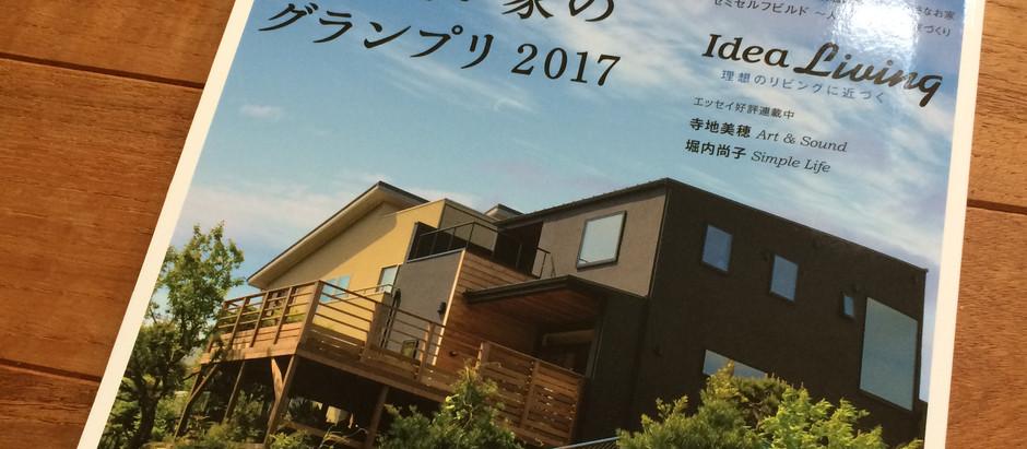 住宅雑誌 Home&Decor 特別座談会掲載
