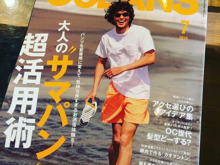 雑誌OCEANS掲載