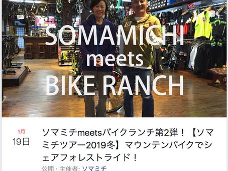 1月19日(土)【ソマミチツアー2019冬】MTBでシェアフォレストライド!