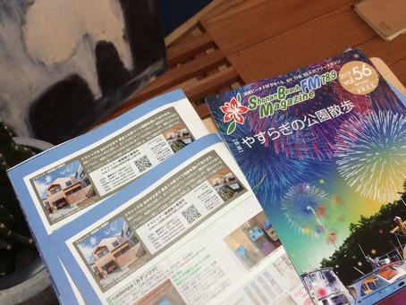 湘南ビーチFM フリーマガジンvol.56発刊です
