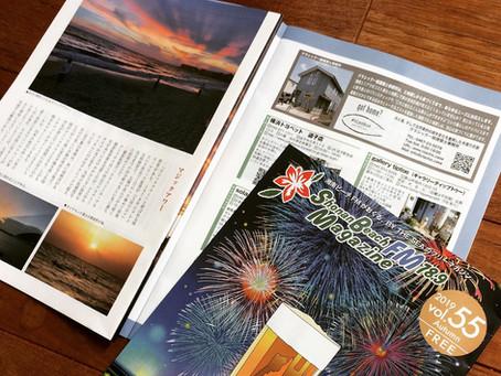 湘南ビーチFMフリーマガジン55号発刊です