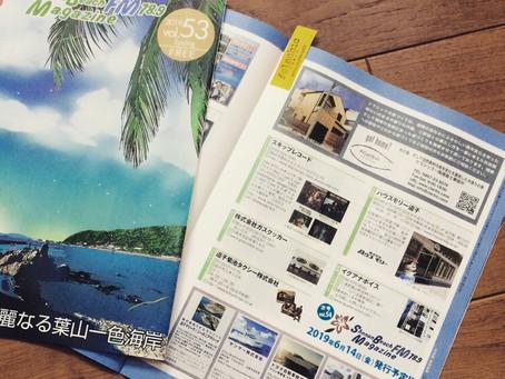 湘南ビーチFM広告掲載のお知らせ