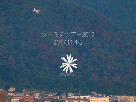 11月4/5日  1泊2日で山を感じる体験型ツアー