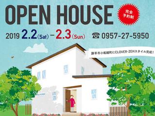 完全予約制 オープンハウスを開催