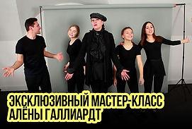 Алена Галлиардт мастер-класс