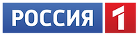 Rossiya-1_Logo.svg.png