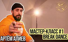 брейкданс брей танцор чемпион