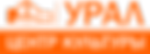 Лого урал.png
