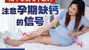 10个孕妈9个缺钙  注意孕期缺钙的信号