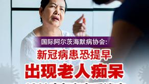 国际阿尔茨海默病协会:新冠病患恐提早出现老人痴呆10%康复者有后遗症