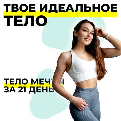 """Марафон похудения """"Твое идеальное тело"""""""