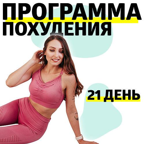 Программа снижения веса за 21 день