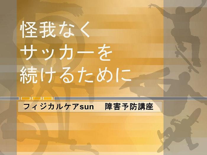 サッカー 障害予防講座 父兄資料.jpg