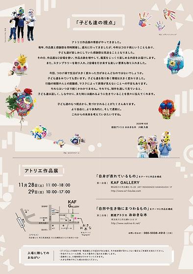 ookinaki_exhibition2020_ura.jpg