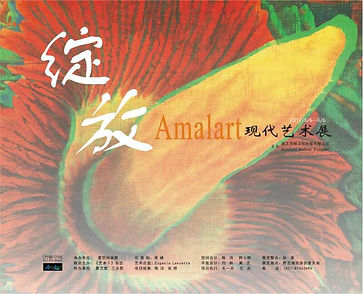 Exhibition in the public museum, Wanlin Art Museum (万林艺术博物馆) - Wuhan (China)