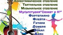 Набор детей на обучение в Школе искусств.