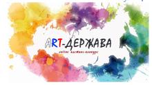 Поздравляем дипломантов и лауреатов конкурса «Art-Держава»!