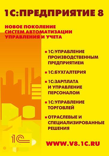 2008-01-1С-Предприятие-8-crv_page-0001.j