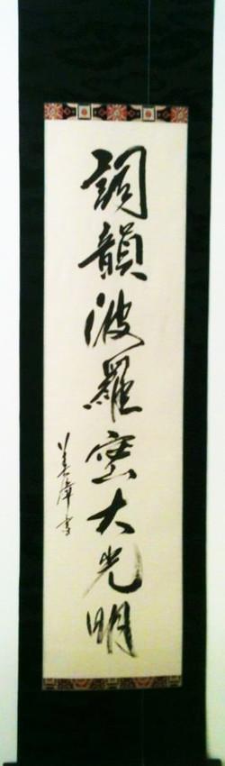 Shikin Haramitsu Daikōmyo