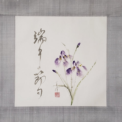Iris  (端午の節句 tango o sekku,  May 5th)
