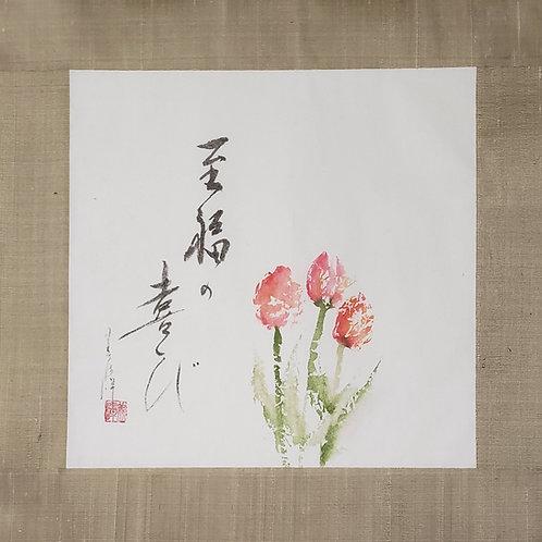 Tulips (至福の喜び blissful pleasure)