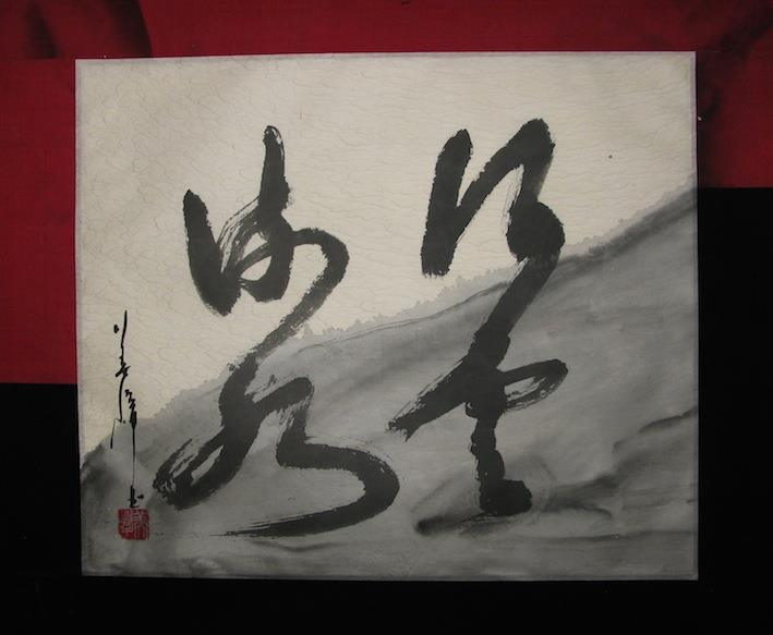 行雲流水 (Kouun Ryuusui )
