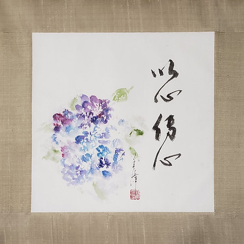 hydrangea 2 ( 以心伝心 understandable without words, heart-to-heart communication)