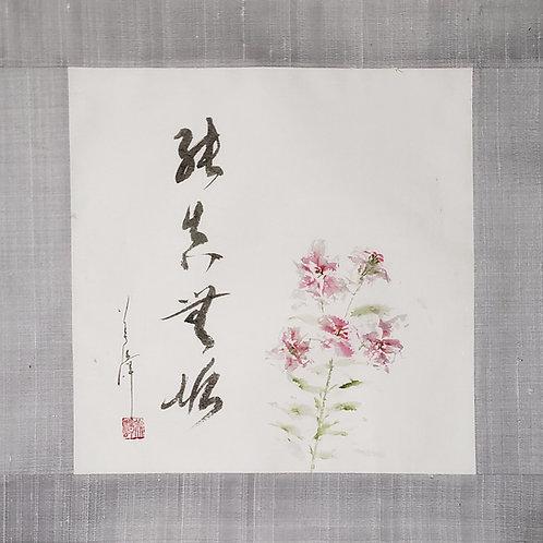 Lilies (純真無垢 purity heart)