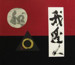 ~Zen Harmony~