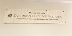 Harvard Summer School 2017